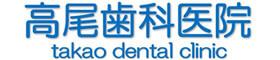 高尾歯科医院|0877-62-5000|善通寺市上吉田町
