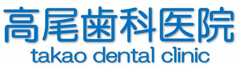 香川県善通寺市 高尾歯科医院